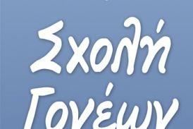 Για 14η χρονιά  η Σχολή Γονέων της Μητρόπολης σε Αγρίνιο και Μεσολόγγι