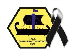 Αμβρακικός Λουτρού: Συλλυπητήρια για τον θάνατο του Επαμεινώνδα Θώμου