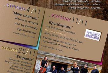 Συναυλία του «Άτροπον» στην παλαιά Δημοτική Αγορά Αγρινίου