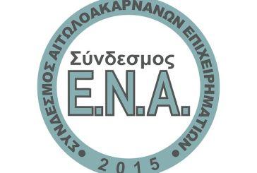 Ημερίδα του Συνδέσμου ΕΝΑ στο Αγρίνιο για τον «3ο Πυλώνα Ασφάλισης»