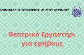 Κοινωφελής Επιχείρηση Δήμου Αγρινίου: Άλλαξε ώρα το Θεατρικό Εργαστήρι για εφήβους