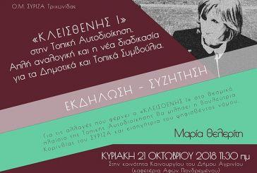 """Εκδήλωση του ΣΥΡΙΖΑ στο Καινούργιο για τον """"Κλεισθένη"""""""
