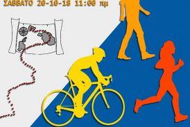 Δηλώστε συμμετοχή για τον «Κρυμμένο θησαυρό» και για το «Τρέχω, βαδίζω, ποδηλατώ» στο Αγρίνιο