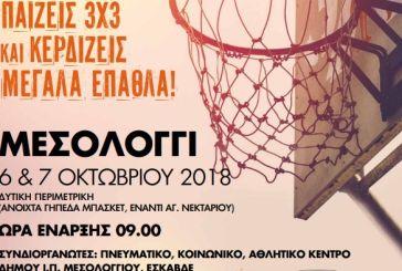 Τουρνουά μπάσκετ από το Πνευματικό Κέντρο Μεσολογγίου και την ΕΣΚΑΒΔΕ