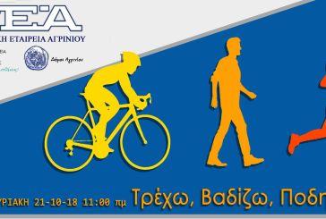 Την Κυριακή 21 Οκτωβρίου στο Αγρίνιο το «Τρέχω – Βαδίζω – Ποδηλατώ»
