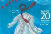 Παράσταση της θεατρικής ομάδας εκπαιδευτικών Ναυπάκτου στο Μεσολόγγι