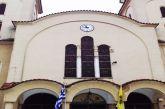 Νέος εφημέριος θα τοποθετηθεί στον Ι.Ν. Αγίου Αθανασίου Κατούνας