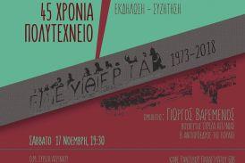Εκδήλωση του ΣΥΡΙΖΑ Αγρινίου για το Πολυτεχνείο