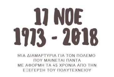 Μουσικό Σχολείο Αγρινίου: Την Παρασκευή η εκδήλωση για την επέτειο εξέγερσης του Πολυτεχνείου