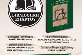 Εκδήλωση στην Αθήνα από τη Βιβλιοθήκη Σπάρτου : τελετή απονομής βραβείων του 3ου Πανελλήνιου Διαγωνισμού Ποίησης