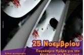 Εκδήλωση στο Αγρίνιο την «Ημέρα για την Εξάλειψη της Βίας κατά των Γυναικών»