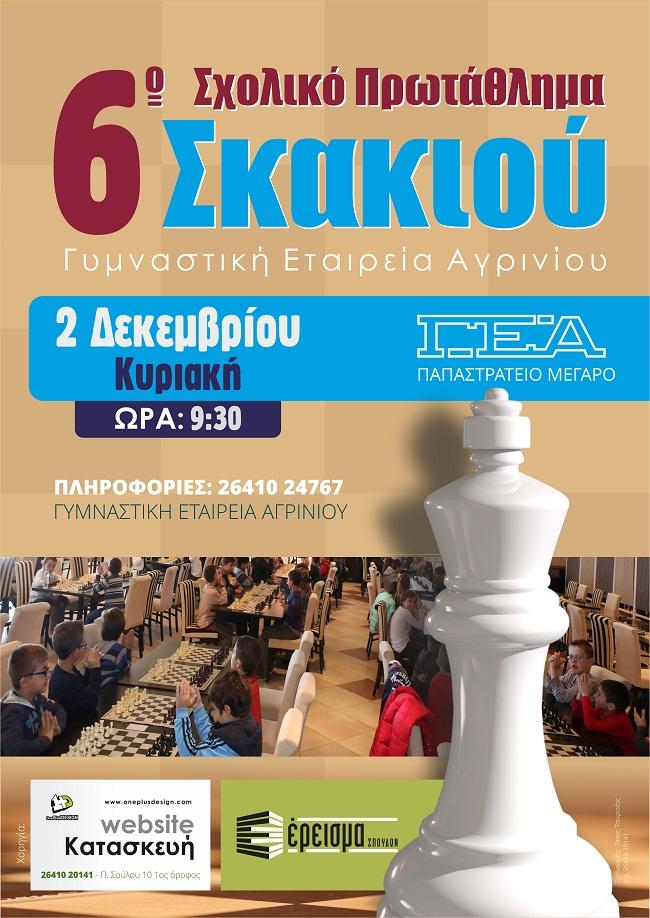 Την Κυριακή το 6ο Σχολικό Πρωτάθλημα Σκακιού Αγρινίου