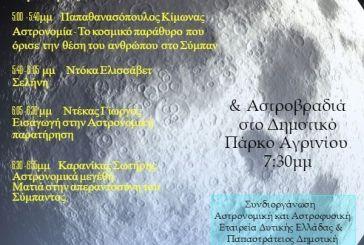 Ημερίδα Αστρονομίας την 1η Δεκεμβρίου στο Αγρίνιο