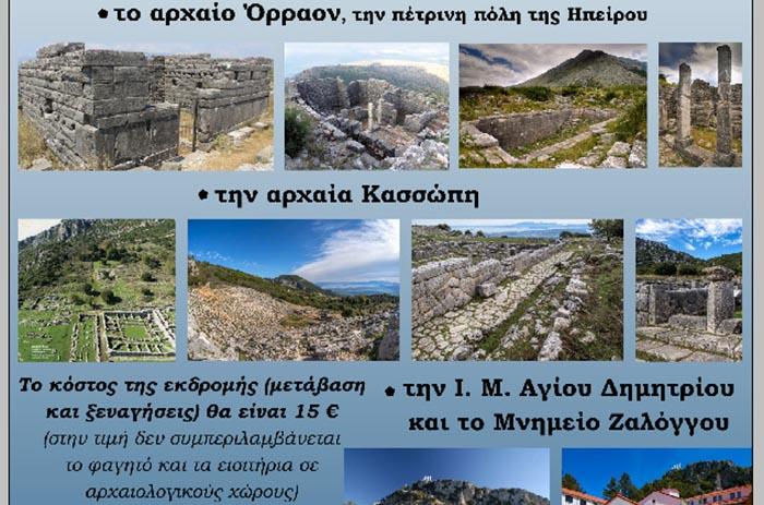 Εκδρομή της Ιστορικής και Αρχαιολογικής Εταιρείας σε Άρτα και Πρέβεζα