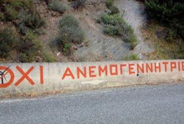 ΚΚΕ: «Να σταματήσει η εγκατάσταση αιολικών πάρκων στις βουνοκορφές των Αγράφων»