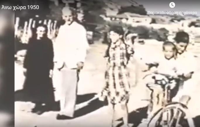 Η Άνω Χώρα Ναυπακτίας σ' ένα σπάνιο βίντεο του 1950