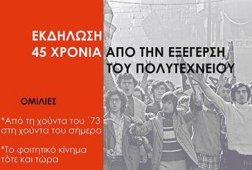 Εκδήλωση της ΑΝΤΑΡΣΥΑ Αγρινίου για τα 45 χρόνια από την εξέγερση του Πολυτεχνείου