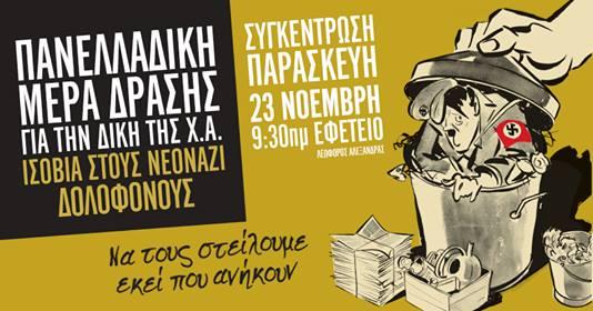 Αντιφασιστική συγκέντρωση για την δίκη της Χρυσής Αυγής στην Αθήνα