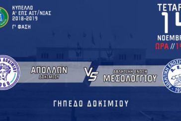 Χωρίς απρόοπτα στο Δοκίμι η ΑΕΜ για το Κύπελλο Αιτωλοακαρνανίας