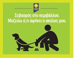 Φιλόζωοι, αλλά να μαζεύουμε και τα κακά του σκύλου μας, ναι;