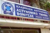 Άνω κάτω με αλληλομηνύσεις σχολείο στην περιοχή της Βόνιτσας