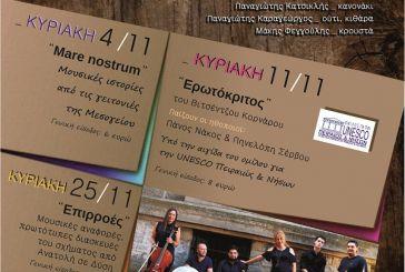 Συνεχίζονται τα μουσικά απογεύματα από το σχήμα «Άτροπον» στο Αγρίνιο