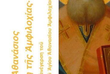 Ξεκινά αύριο, Παρασκευή, το Διεθνές Συνέδριο «Ο Άγιος Αθανάσιος και η πόλη της Αμφιλοχίας»
