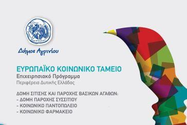 Δήμος Αγρινίου: τα δικαιολογητικά για την ένταξη στη Δομή Σίτισης & Παροχής Βασικών Αγαθών