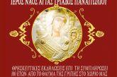 Eκδηλώσεις του Ι.Ν. Αγίας Τριάδος Παναιτωλίου για τα 100 χρόνια από το θαύμα της γρίπης