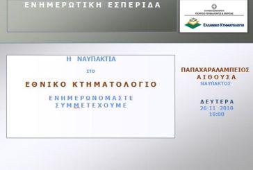 Σήμερα η ενημερωτική εκδήλωση για τη Ναυπακτία στο Εθνικό Κτηματολόγιο