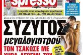 Όλα τα ροζ σκάνδαλα στην Αιτωλοακαρνανία(γενικώς…) τα βρίσκει η Espresso!