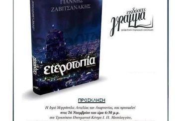 Παρουσιάζεται στο Μεσολόγγι το βιβλίο του σπηλαιολόγου Ιωάννη Ζαβιτσανάκη