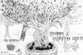 Προσφορά ελαιολάδου και φέτος από το Γυμνάσιο και Λύκειο Ματαράγκας