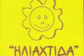 Η «Ηλιαχτίδα» καλεί στην παρουσίαση ημερολογίου στο Αγρίνιο