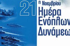 Το πρόγραμμα του εορτασμού της Ημέρας των Ενόπλων Δυνάμεων στη Δυτική Ελλάδα