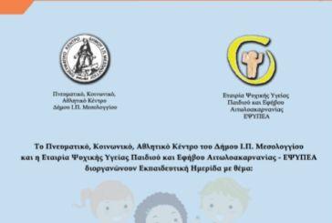 """""""Μαζί για το παιδί"""": Ημερίδα για γονείς, παιδαγωγούς και ειδικούς Ψυχικής Υγείας στο Μεσολόγγι"""