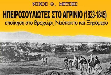Ηπειροσουλιώτες στο Αγρίνιο  (1823-1845) – Εποίκηση στο Βραχώρι, Ναύπακτο και Ξηρόμερο