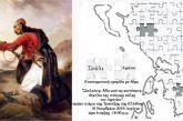 Ο πλήρης κατάλογος των Σουλιωτών κατοίκων του Αγρινίου του 1834