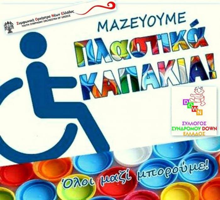 Η Συμφωνική Ορχήστρα Νέων Ελλάδας μαζεύει πλαστικά καπάκια για την απόκτηση αναπηρικών αμαξιδίων