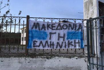 Κατάληψη στο Λύκειο Κατούνας για τη Μακεδονία