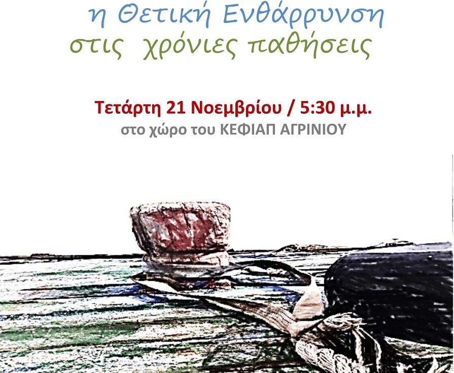 """""""Η θετική ενθάρρυνση στις χρόνιες παθήσεις"""": εκδήλωση στο ΚΕΦΙΑΠ Αγρινίου"""