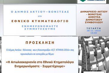 Eνημερωτική εσπερίδα: Ο Δήμος Ακτίου-Βόνιτσας στο Εθνικό Κτηματολόγιο: