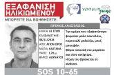 «Συναγερμός» για τον 61χρονο Αγρινιώτη Αναστάσιο Πρέμο  που αγνοείται
