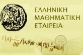 Ολοκληρώθηκε επιτυχώς ο Μαθηματικός Διαγωνισμός «Θαλής» στην Αιτωλοακαρνανία