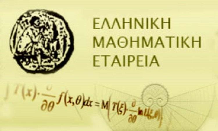 Νέο Δ.Σ. και Εξελεκτική Επιτροπή του παραρτήματος Αιτωλοακαρνανίας της Ελληνικής Μαθηματικής Εταιρείας