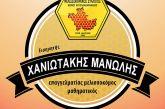 Μελισσοκομικό σεμινάριο στο Μεσολόγγι το Σαββατοκύριακο 24 & 25 Νοεμβρίου