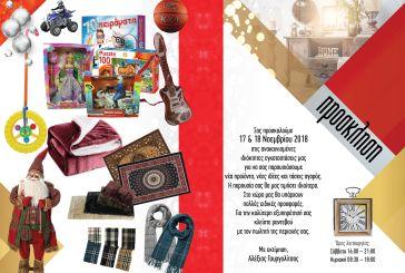 CASH & CARRY ΜΟΝ ΑΜΙ: Μεγάλη έκθεση για νέα προϊόντα στις 17 και 18 Νοεμβρίου