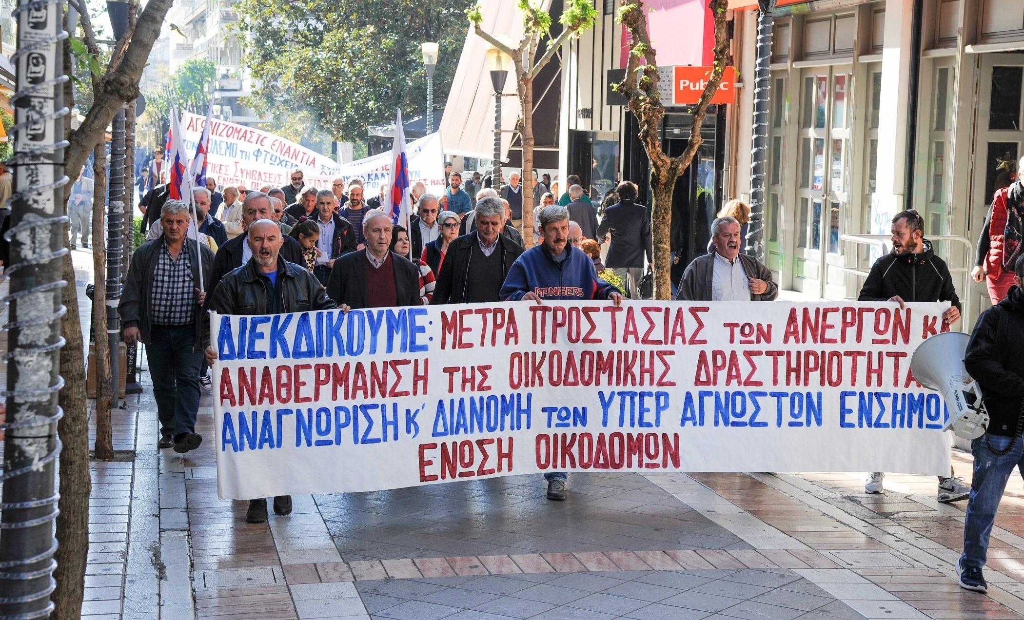 Aγρίνιο: διαμαρτυρία της Ένωσης Οικοδόμων στα γραφεία του ΕΦΚΑ