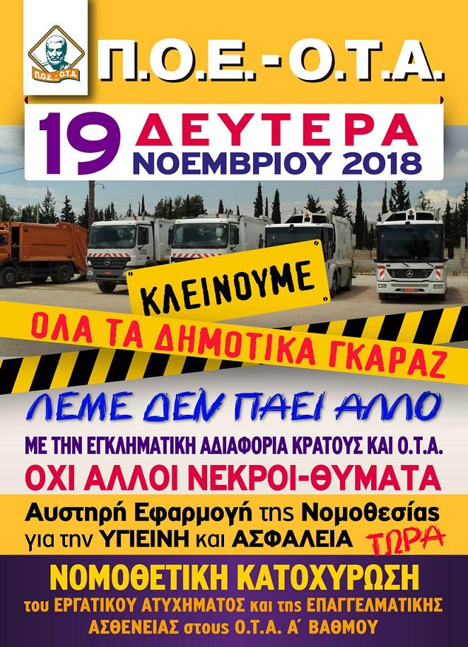 Διαμαρτυρία για τα εργατικά δυστυχήματα με κλειστά αμαξοστάσια καθαριότητας σε δήμους της Αιτωλοακαρνανίας τη Δευτέρα
