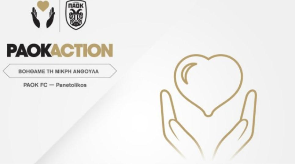 PAOK Action: «Βοηθάμε τη μικρή Ανθούλα και στο παιχνίδι με τον Παναιτωλικό»